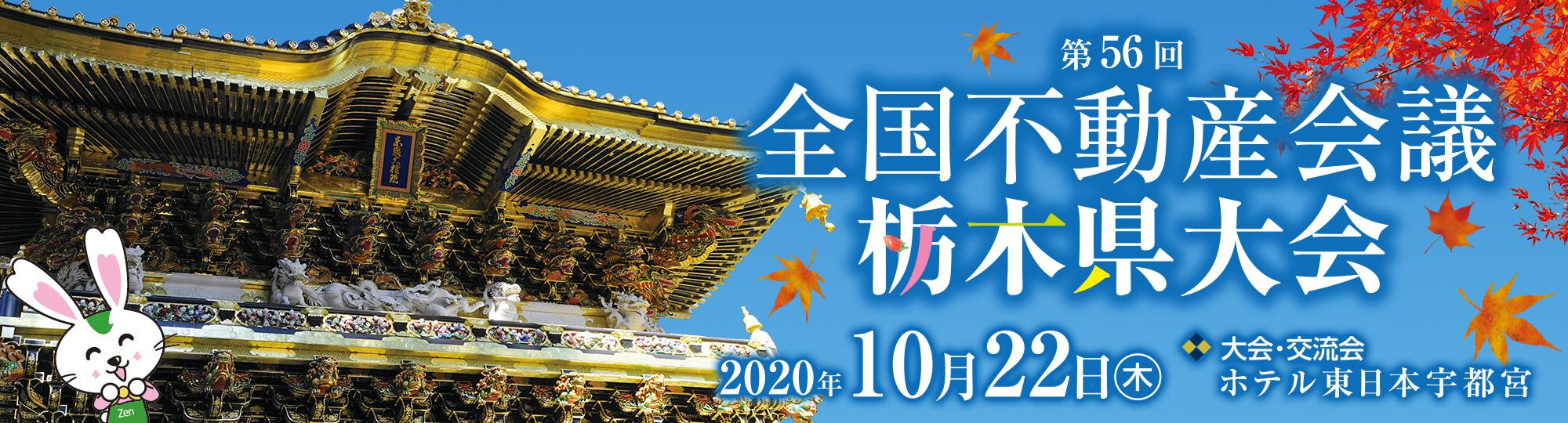 第56回全国不動産会議栃木県大会