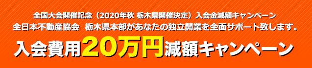 入会費用20万円減額キャンペーン